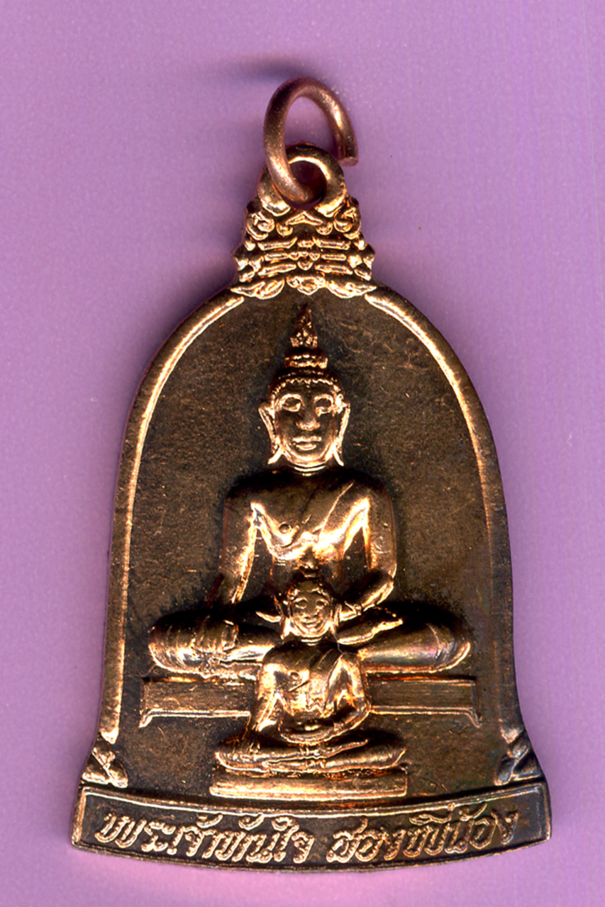 พระเจ้าทันใจ (หลวงพ่อทันใจ) รุ่น3 พ.ศ. 2515 เหรียญรูประฆัง 2535 (1)