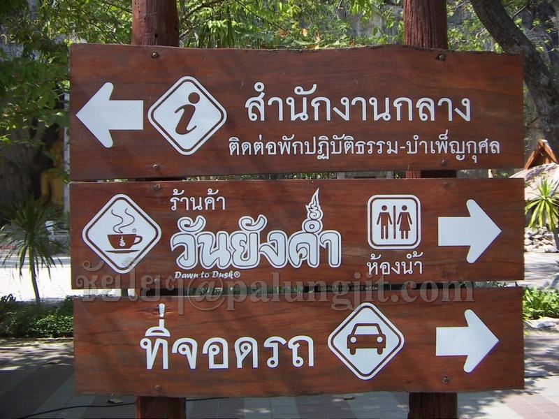 เลือกเอา จะไปทางไหน