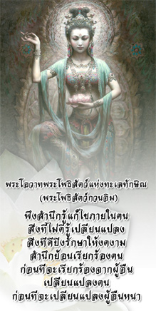 phapotisut01