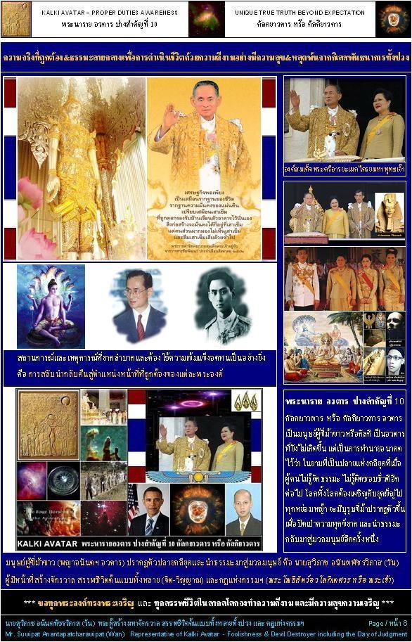 ประวัติส่วนตน หน้า 8
