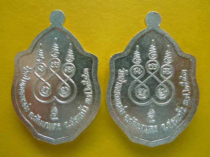 เหรียญมังกรคู่ เนื้อเงินหมู่2