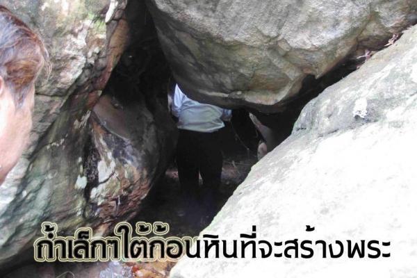 ถ้ำเล็กๆใต้ก้อนหินที่จะสร้างพระ
