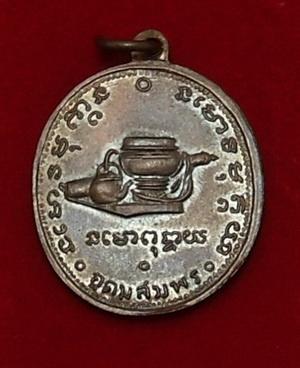 เหรียญอ.ฝั้น[1]