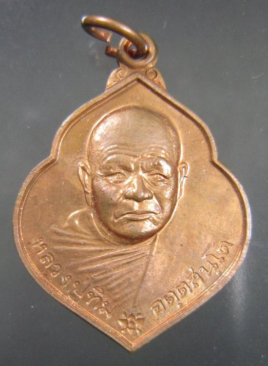 เหรียญรูปเหมือน หลังลายมือ 350 บาท