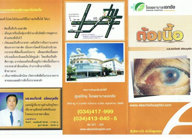 CCF11072554 00002