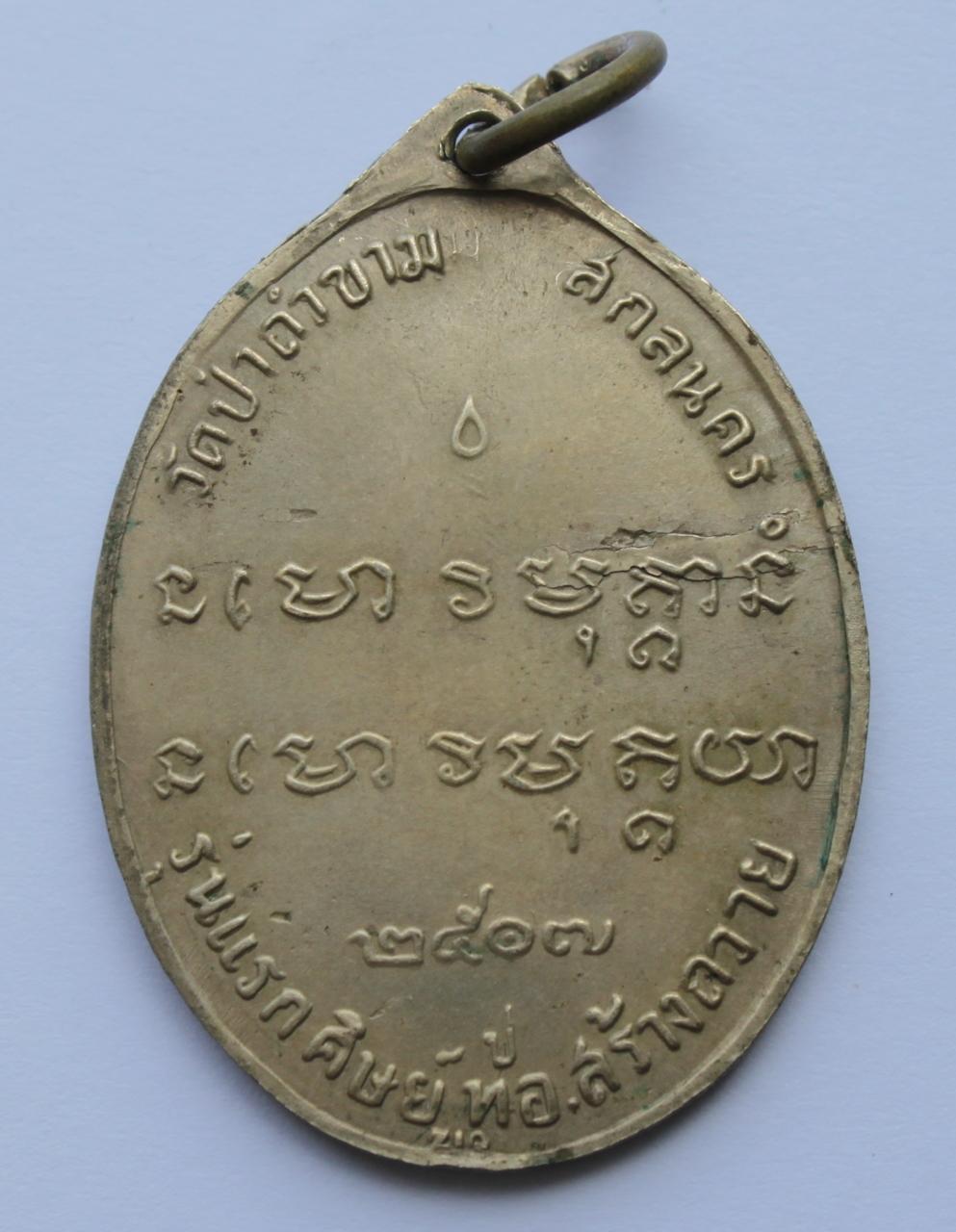 หลวงปู่ฝั้น รุ่นแรก ด้านหลังเหรียญ 2