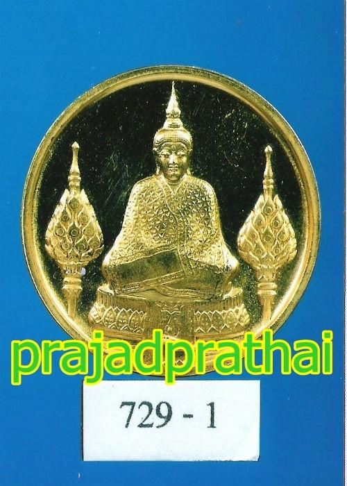 เหรียญพระแก้วมรกต พิมพ์ฤดูหนาว ฉลอง 200ปี เหรียญทองคำ