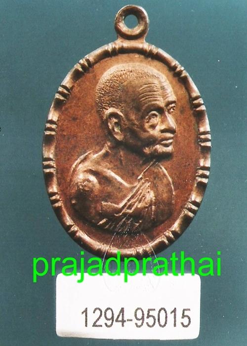 เหรียญหลวงปู่เพิ่ม พิมพ์ปล้องอ้อย ปี 2518
