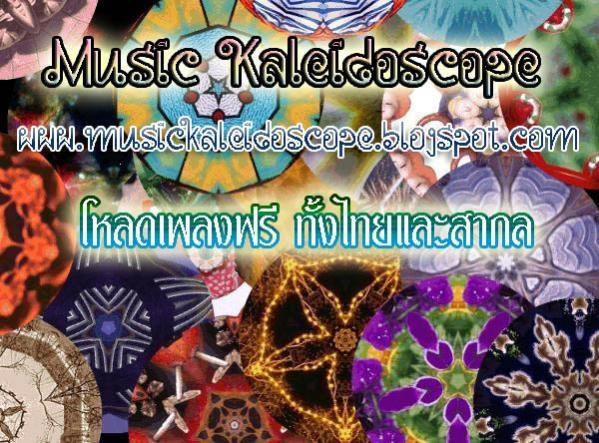 Music kaleidoscope www.musickaleidoscope.blogspot.com