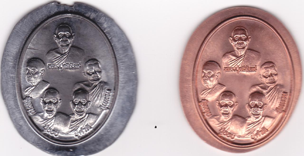 เหรียญลองพิมพ์ ฉลองพระอุโบสถ วัดศรีสุทธาวาส(เลยหลง) จ.เลย (เนื้อตะกั่ว เนื้อทองแดง) ด้านหน้า