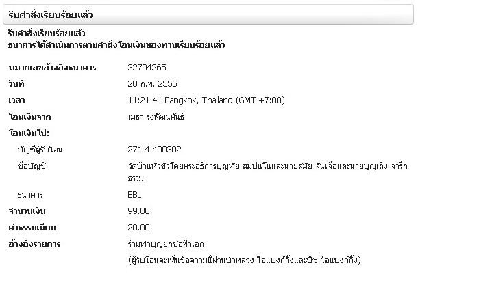 ร่วมทำบุญยกช่อฟ้าเอก วัดบ้านหัวขัว ต.นาคำ อ.คำเขื่อนแก้ว จ.ยโสธร : http://www.yantip.com/board/viewthread.php?tid=16503&extra=page%3D1&page=2