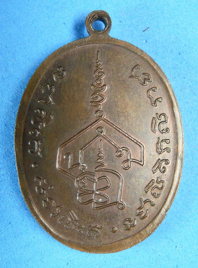 เหรียญพระอาจารย์นำ วัดดอนศาลา รุ่นแรก ๒๕๑๙ หลัง