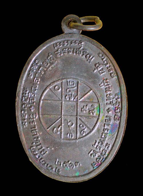 เหรียญหลวงพ่อแดง ปี๒๕๑๓ วัดเขาบันไดอิฐ จ.เพชรบุรี(ด้านหลัง)