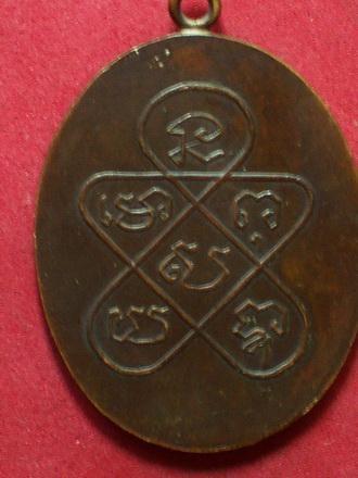 เหรียญรุ่นแรกหลวงพ่อฉุย วัดคงคาราม จ.เพชรบุรี(ด้านหลัง)