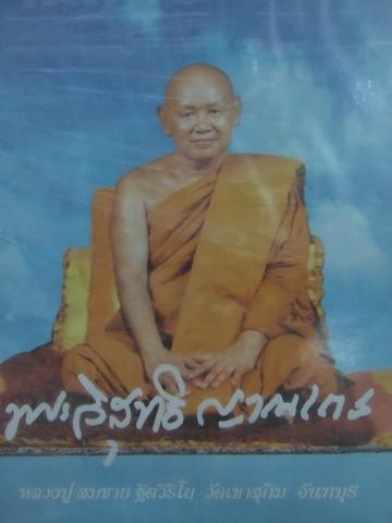 37 ลป.สมชาย