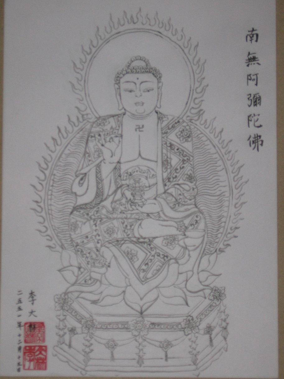 พระอมิตาภะพุทธเจ้า วาดเองครับด้วยหมึกฝนกับพู่กันจีน