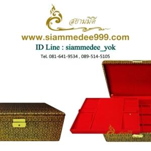 88กล่องใส่พระ ลายไทย สนใจโทรสอบถามเพิ่มเติมได้ค่ะ Tel. 081-641-9534  Tel. 089-514-5105 (หยก) ดูสินค้าเพิ่มเติมได้ที่ www.siammedee999.com Line ID