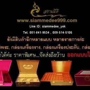 กล่องใส่พระ  สนใจโทรสอบถามเพิ่มเติมได้ค่ะ Tel. 081-641-9534  Tel. 089-514-5105 (หยก) ดูสินค้าเพิ่มเติมได้ที่ www.siammedee999.com Line ID: siamme