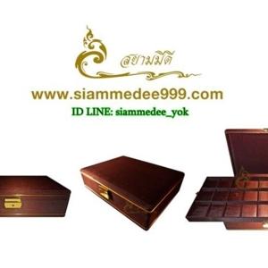 กล่องใส่พระ ผ้าไหม 2ชั้น 30 ช่อง สนใจโทรสอบถามเพิ่มเติมได้ค่ะ Tel. 081-641-9534  Tel. 089-514-5105 (หยก) ดูสินค้าเพิ่มเติมได้ที่ www.siammedee999.