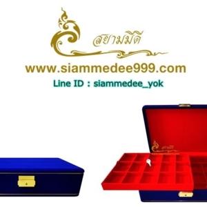 กล่องกำมะหยี่ใส่พระ กล่องใส่พระเครื่อง 30 ช่อง สนใจโทรสอบถามเพิ่มเติมได้ค่ะ Tel. 081-641-9534  Tel. 089-514-5105 (หยก) ดูสินค้าเพิ่มเติมได้ที่ www