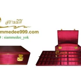 กล่องใส่พระ หุ้มผ้าไหม 3 ชั้น 96 ช่อง สนใจโทรสอบถามเพิ่มเติมได้ค่ะ Tel. 081-641-9534  Tel. 089-514-5105 (หยก) ดูสินค้าเพิ่มเติมได้ที่ www.siammede