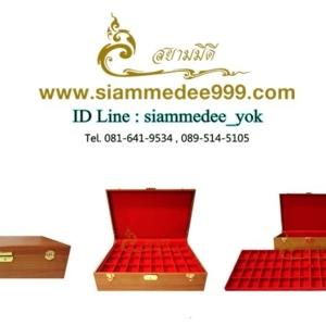 กล่องใส่พระ 3 ชั้น 96 ช่อง หนังเทียมลายไม้สีน้ำตาล+พื้นแดง สนใจโทรสอบถามเพิ่มเติมได้ค่ะ Tel. 081-641-9534  Tel. 089-514-5105 (หยก) ดูสินค้าเพิ่มเ