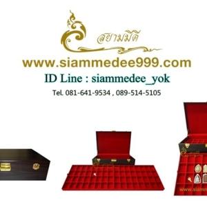 กล่องสะสมพระ 3 ชั้น 96 ช่อง หนังลายไม้สีดำ+พื้นแดง สนใจโทรสอบถามเพิ่มเติมได้ค่ะ Tel. 081-641-9534  Tel. 089-514-5105 (หยก) ดูสินค้าเพิ่มเติมได้ที