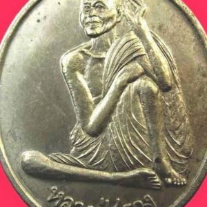 เหรียญหลวงปู่สรวง ด้านหน้า11