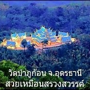 WatPapukonUdornthani