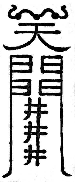 ฮู้ ยันต์จีน