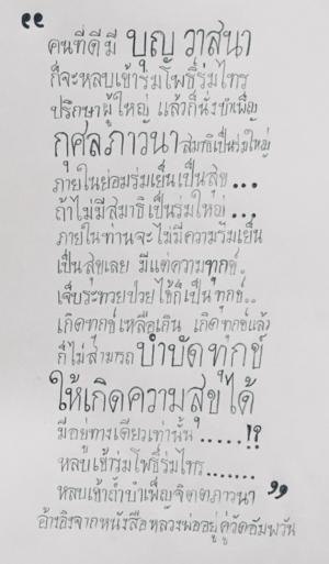 คำสอนของหลวงพ่อจรัญ ฐิตธมโม