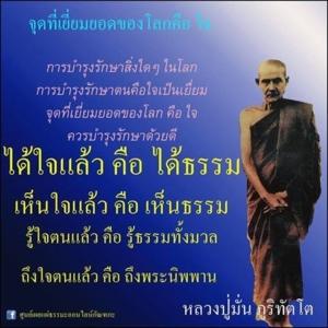 LpMun Dhamma