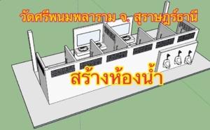 ขอเชิญร่วมเป็นเจ้าภาพสร้างห้องน้ำถวายวัดศรีพนมพลาราม อำเภอท่าชนะ จังหวัดสุราษฏร์ธานี