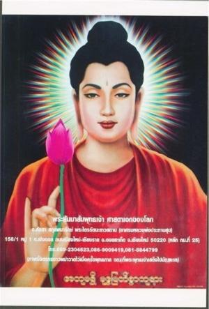 รูปสีพระพุทธองค์ ขนาดจัมโบ้
