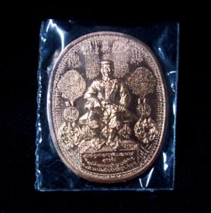 เหรียญพระนเรศวร แบบที่ 1 นั่งใหญ่ ด้านหน้า
