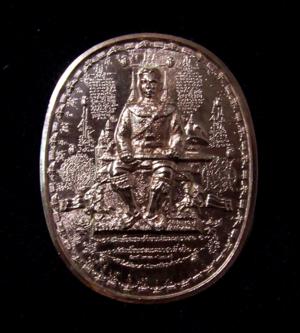 เหรียญพระเจ้าตากสินมหาราช นั่งใหญ่ด้านหน้า