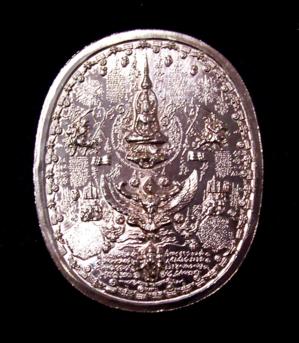 เหรียญพระเจ้าตากสินมหาราช นั่งใหญ่ด้านหลัง