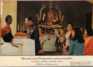 พิธีบรรจุพระบรมสารีริกธาตุสมเด็จพระพุทธมหามงคลบพิตร ณ พระวิหาร ต.น้ำน้อย อ.หาดใหญ่ จ.สงขลา เมื่อวันที่ ๒๖ สิงหาคม ๒๕๑๙ คณะลูกพระราชพรหายาน (หลวงพ่อ