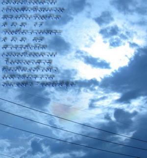 และแล้ว สิ่งปฏิหารย์ก็เกิดขึ้น พระพุทธเจ้าเสด็จ เทพทั้งหลายรับรู้ โมทนาสาธุบุญไปทั่ว... ท้องฟ้าปรากฏแสงสีรุ้งเกิดขึ้น ในขณะจิตสงบ และรับรู้...  ว