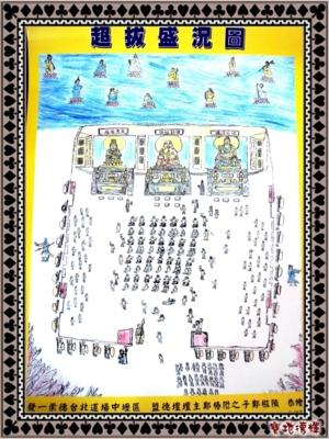 จิตรกรชาวอินโดนิเซีย นับถือศาสนาคริสต์แต่กำเนิด หลังจากได้ฟังธรรมฟื้นฟูจิตเดิมแท้ ได้เห็นสิ่งศักดิ์สิทธิ์ ก็ได้วาดออกมา