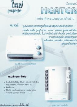 heater resize
