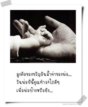 รักพ่อ