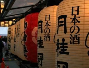 11 IMG 0338  Gion Matsuri