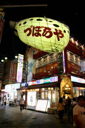 11 IMG 0592  Downtown Osaka