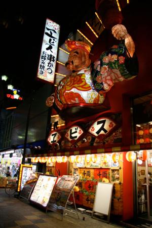 11 IMG 0598  Downtown Osaka