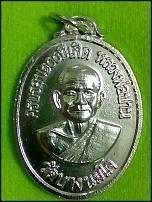 เหรียญบิน ครบ 100 ปีเกิดหลวงพ่อปาน