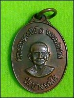 เหรียญมหาลาภ รุ่นแรก