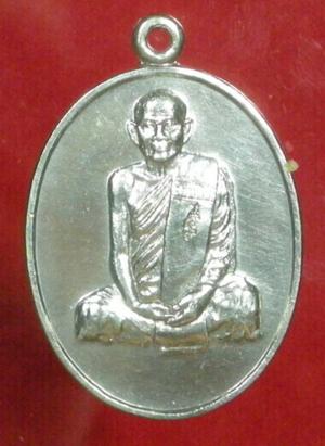 เหรียญรุ่นแรก อ.ศรีเงิน วัดดอนศาลา เนื้อเงิน(นิยม)