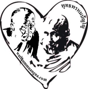 หลวงปู่ดุ๋+หัวใจ+หลวงปู่ทวด