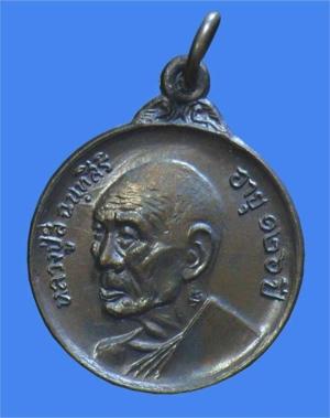 เหรียญพรหมวิหารธรรมหลวงปู่สี